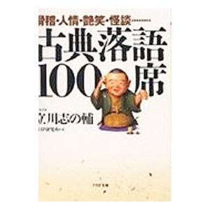 古典落語100席/立川志の輔【選・監修】