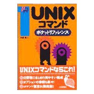 UNIXコマンドポケットリファレンス/中西隆