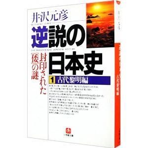 逆説の日本史−古代黎明編− 1/井沢元彦