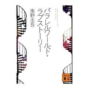 パラレルワールド・ラブストーリー/東野圭吾