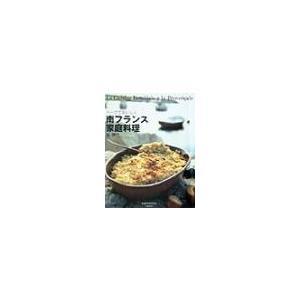 ハーブでおいしく南フランス家庭料理/島静代
