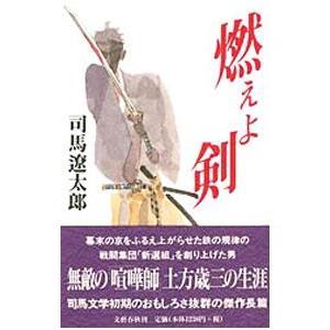 燃えよ剣/司馬遼太郎|netoff