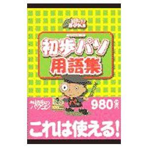 初歩パソ用語集/BNN