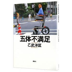五体不満足/乙武洋匡