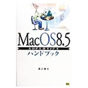 Mac OS 8.5 SUPER TIPSハンドブック /渡辺竜生