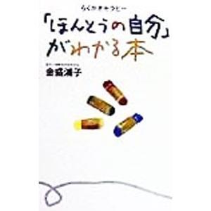 「ほんとうの自分」がわかる本/金盛浦子