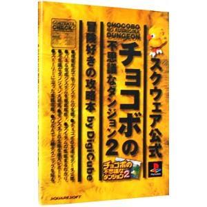 チョコボの不思議なダンジョン2冒険好きの攻略本/デジキューブ