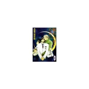 ■ジャンル:文芸 ライトノベル 女性向け ■出版社:講談社 ■出版社シリーズ:講談社X文庫 ■本のサ...
