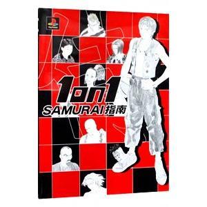 1 on 1 SAMURAI指南/アクセラ