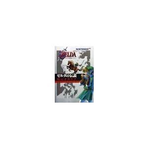 ゼルダの伝説時のオカリナナビゲーションブック/アクセラ
