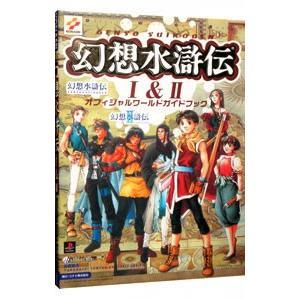 幻想水滸伝 I & II オフィシャルワールドガイドブック/高橋書店