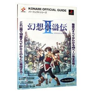 幻想水滸伝 II パーフェクトガイド/コナミの商品画像