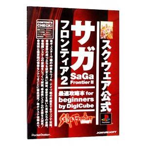 サガフロンティア2最速攻略本/デジキューブ