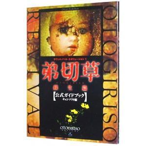 弟切草蘇生篇公式ガイドブック/チュンソフト
