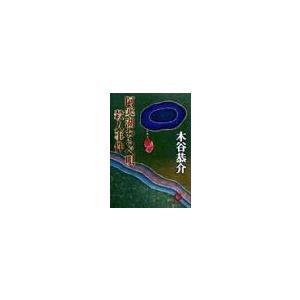 ■ジャンル:文芸 小説一般 ■出版社:徳間書店 ■出版社シリーズ:徳間文庫 ■本のサイズ:文庫 ■発...