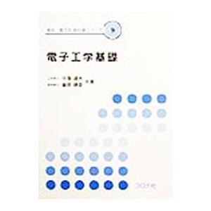 電子工学基礎/藤原勝幸|netoff