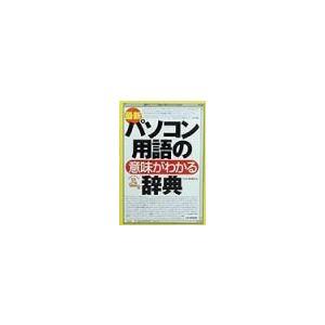 最新パソコン用語の意味がわかる辞典/日本実業出版社|netoff