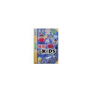 鉱石KIDS/関根秀樹