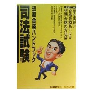 司法試験短期合格ハンドブック Part10/東京リーガルマインド
