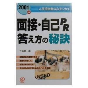 面接・自己PR答え方の秘訣 〔2001年度〕/竹島慎一郎