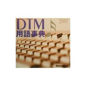 DTM用語事典/リットーミュージック