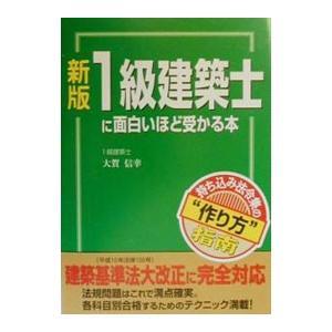 1級建築士に面白いほど受かる本 【新版】/大賀信幸