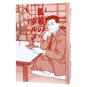 孤独のグルメ/谷口ジロー|netoff