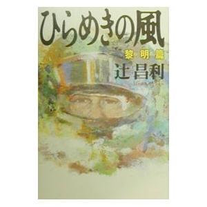 ひらめきの風−黎明篇−/辻昌利