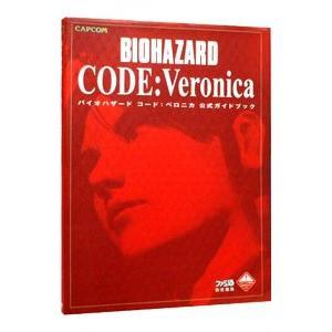 バイオハザードコード:ベロニカ公式ガイドブック /アスペクト
