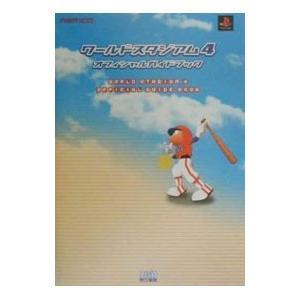 ワールドスタジアム4 オフィシャルガイドブック /アスペクト
