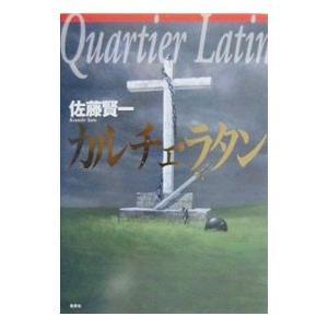 カルチェ・ラタン /佐藤賢一...
