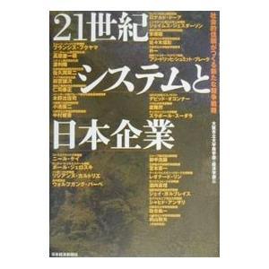 ■ジャンル:ビジネス 企業・経営 ■出版社:日本経済新聞社 ■出版社シリーズ: ■本のサイズ:単行本...