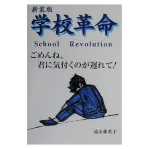 学校革命 /遠山亜希子
