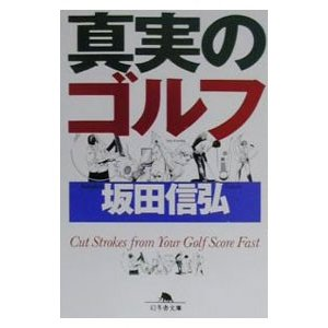 真実のゴルフ /坂田信弘