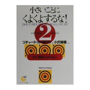 ■カテゴリ:中古本 ■ジャンル:ビジネス 企業・経営 ■出版社:サンマーク出版 ■出版社シリーズ:サ...