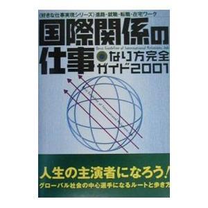 国際関係の仕事なり方完全ガイド 2001/学習研究社