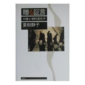 ■カテゴリ:中古本 ■ジャンル:文芸 小説一般 ■出版社:講談社 ■出版社シリーズ: ■本のサイズ:...