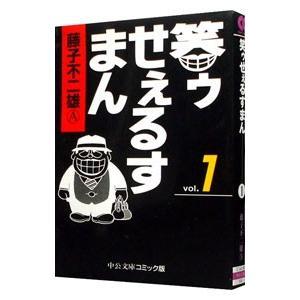 笑ゥせぇるすまん 1/藤子不二雄(A)|netoff