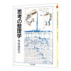 思考の整理学/外山滋比古|netoff