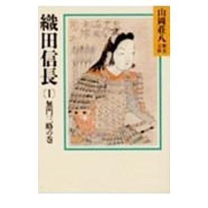 山岡荘八歴史文庫(10)−織田信長− 1/山岡荘八