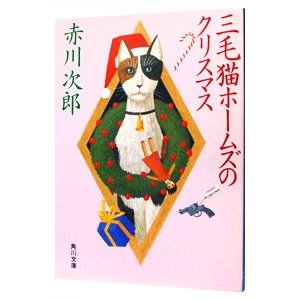 三毛猫ホームズのクリスマス(三毛猫ホームズシリーズ10)/赤川次郎
