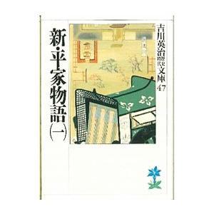 吉川英治歴史時代文庫(47)−新・平家物語− 1/吉川英治