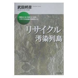 「リサイクル」汚染列島/武田邦彦