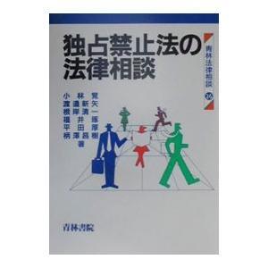 ■カテゴリ:中古本 ■ジャンル:ビジネス 企業・経営 ■出版社:青林書院 ■出版社シリーズ:青林法律...