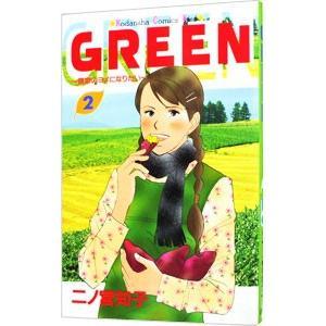 GREEN−農家のヨメになりたい− 2/二ノ宮知子|netoff