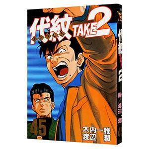 代紋TAKE2 45/渡辺潤|netoff