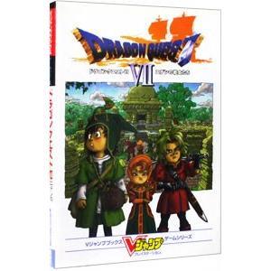ドラゴンクエスト VII エデンの戦士たち/集英社