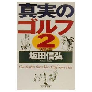 真実のゴルフ 2/坂田信弘