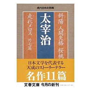 斜陽 人間失格 桜桃 走れメロス/太宰治