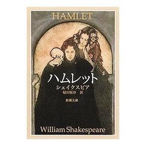 ハムレット/シェイクスピア